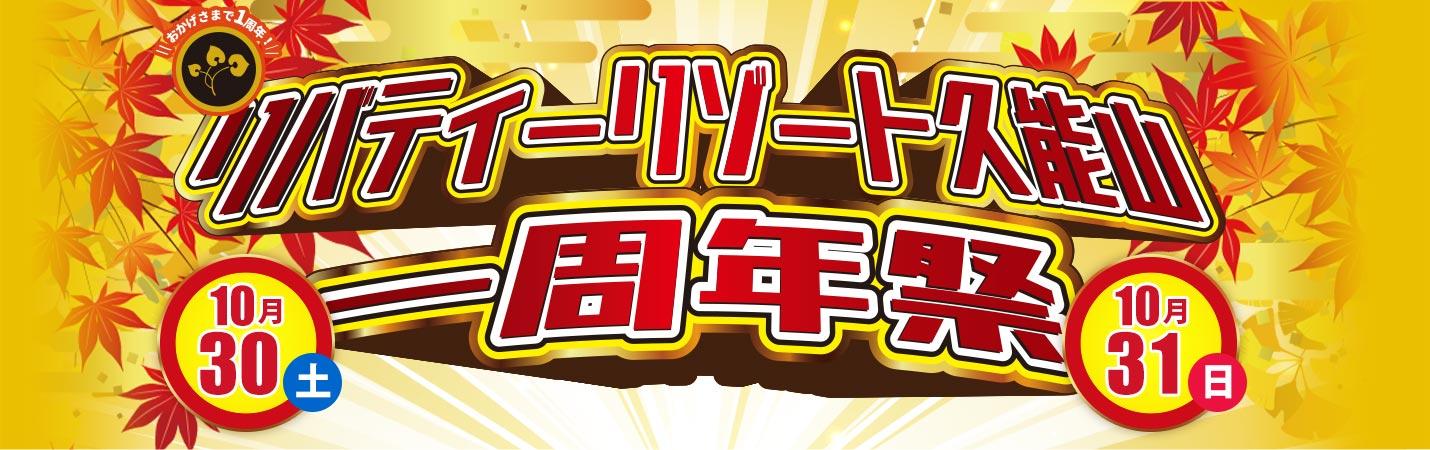 リバティーリゾート久能山1周年記念祭