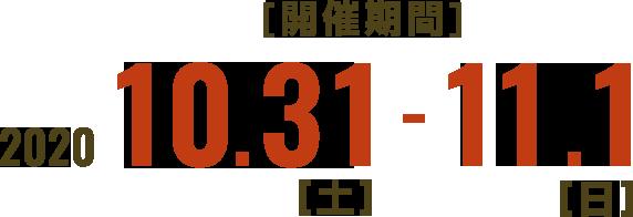 開催期間 2020 10.31 - 11.1
