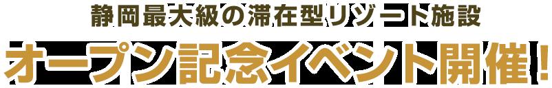 静岡最大級の滞在型リゾート施設 オープン記念イベント開催!