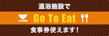温泉施設でGo To Eat 食事券使えます!