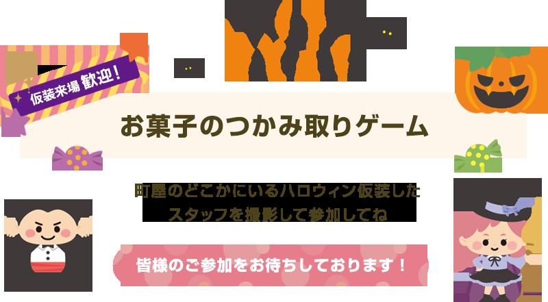 Happy Halloween 仮装来場歓迎 お菓子のつかみ取りゲーム