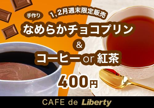 【1~2月限定】なめらかチョコプリン&コーヒーor紅茶セット販売~at CAFE de Liberty~