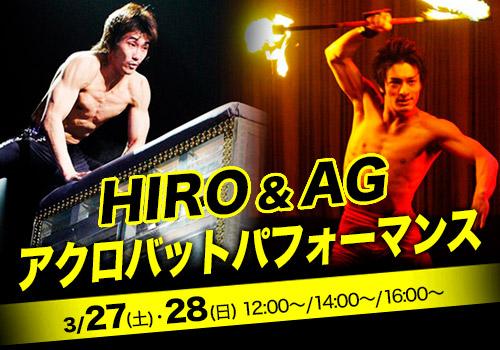 HIRO&AG アクロバットパフォーマンス