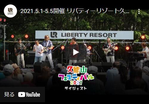 「久能山フェス2021」のダイジェスト動画を公開いたしました。