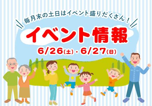 6月末イベント情報
