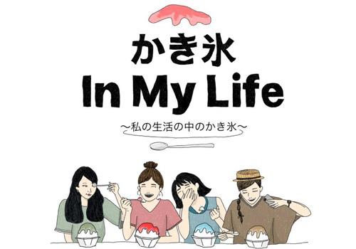 かき氷 in my Life 〜私の生活の中のかき氷〜