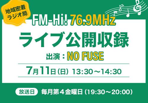 地域密着ラジオ局「FM-Hi!」公開収録!NO FUSEライブ開催