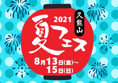 久能山夏フェス2021